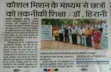 Skill India Initiative