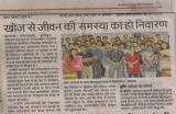 Dainik Jagaran (September 8, 2017)