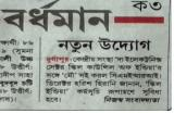 Ananda Bazar Patrika (June 10, 2018)