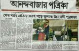 Ananda Bazar Patrika (December 19, 2017)