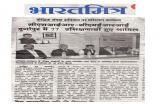 Bharat Mitra (January 20, 2017)
