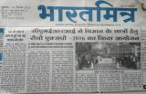 Bharat Mitra (December 23, 2016)