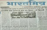 Bharat Mitra (February 8, 2017)